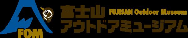 富士山アウトドアミュージアム