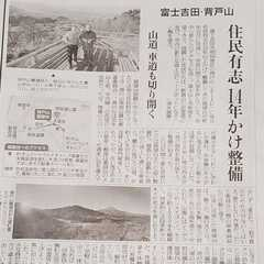 新聞紙面で明見湖のトレイルについて 取り上げていただきました!